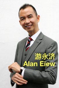 alan-eiew-2