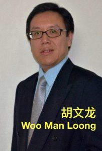 woo-man-loong-2