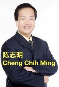 cheng-chih-ming-2