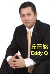 eddy-q-2