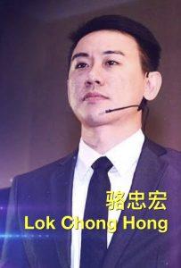 lok-chong-hong-2